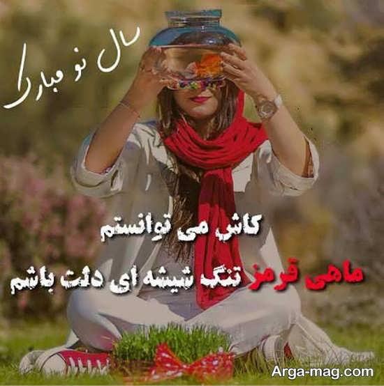 تصویر نوشته های ویژه عید نوروز