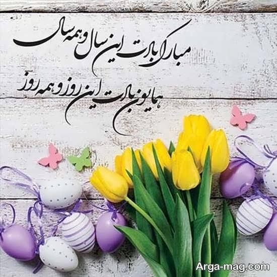 تصویر نوشته جذاب برای تبریک عید نوروز