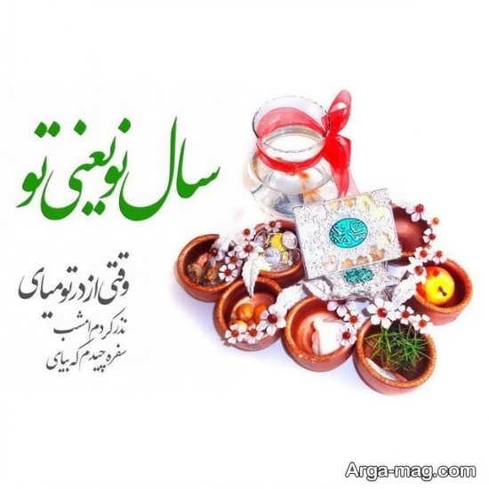 خاص ترین عکس نوشته تبریک عید نوروز