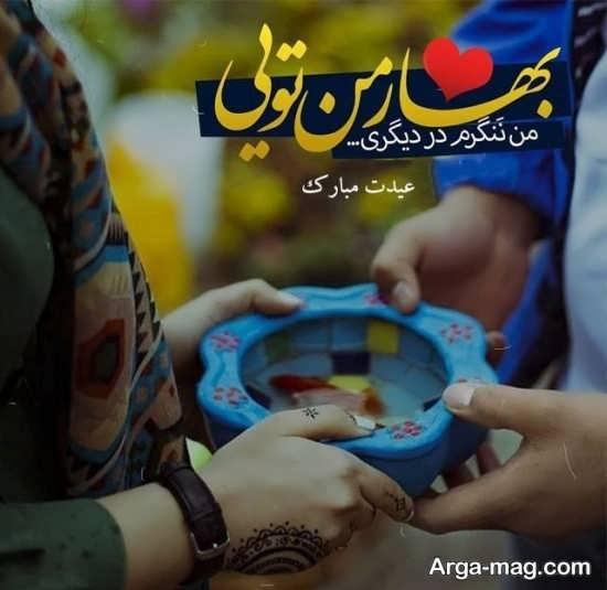 عکس نوشته خاص برای تبریک عید