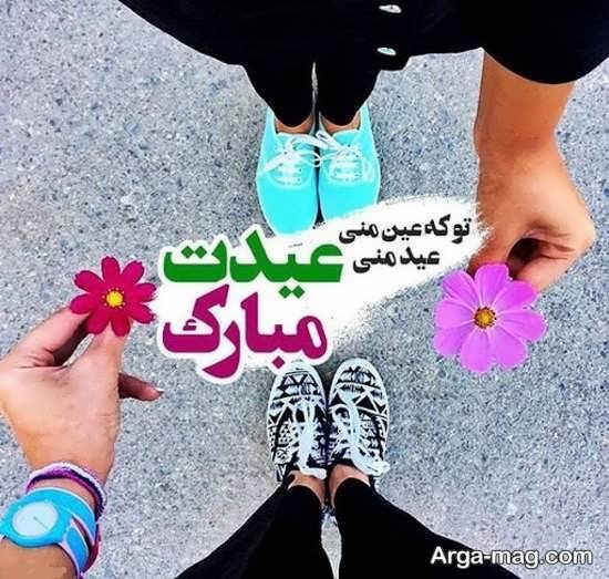 تصویر نوشته تماشایی برای تبریک عید نوروز