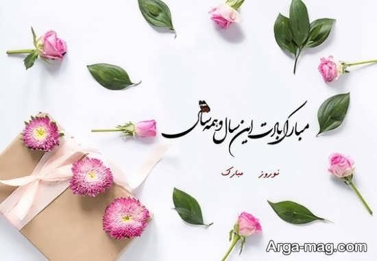 تصویر نوشته منحصر به فرد برای تبریک عید نوروز