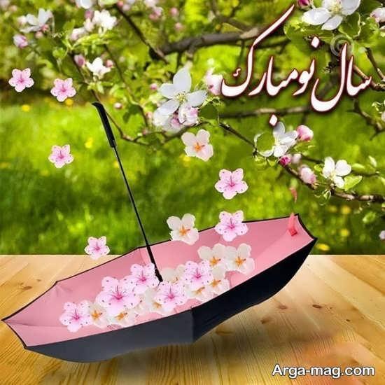 تصویر نوشته دوست داشتنی برای تبریک عید نوروز