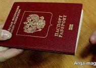 مدارک لازم برای ویزای روسیه