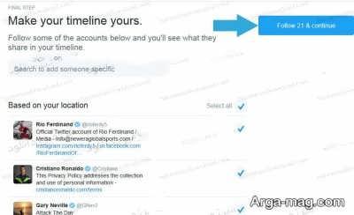 توییتر و روش ساخت آن