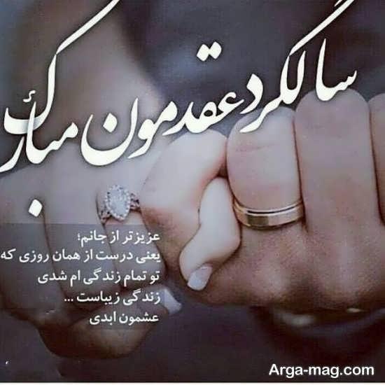 عکس به همراه نوشته تبریک ازدواج