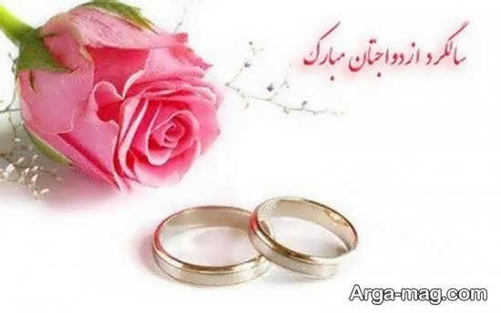 عکس نوشته با متن تبریک ازدواج