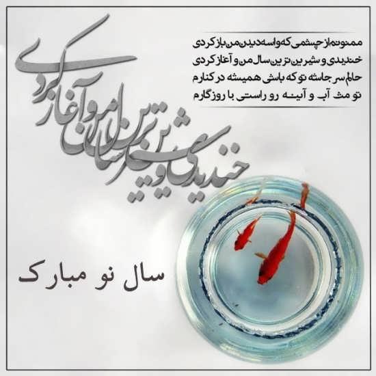 متن قشنگ تبریک عید نوروز