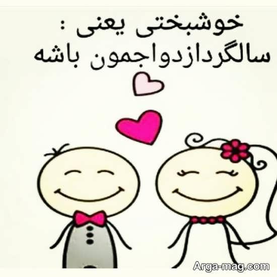 عکس نوشته بامزه تبریک ازدواج