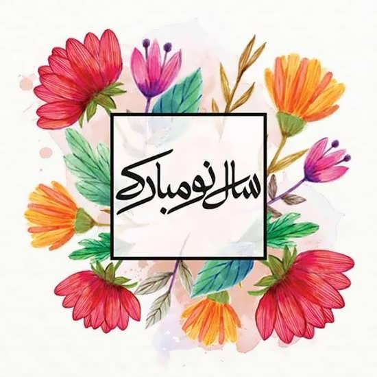 عکس با طرح گل برای تبریک سال نو