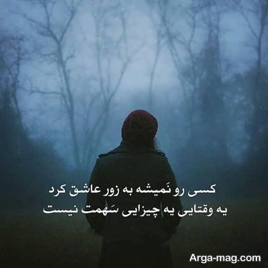 عکس نوشته متفاوت و غمگین