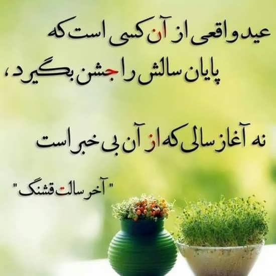 متن خواندنی عید نوروز
