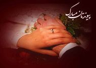 عکس نوشته تبریک سالگرد ازدواج برای عروس و داماد