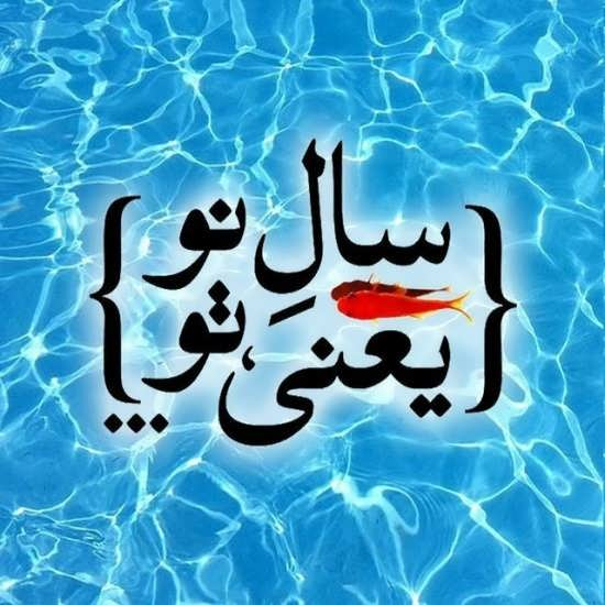 عکس عاشقانه عید نوروز