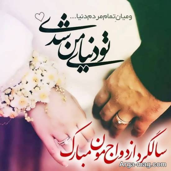 عکس نوشته پروفایل تبریک ازدواج