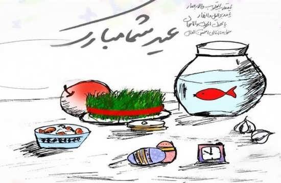 عکس پروفایل به مناسبت عید نوروز