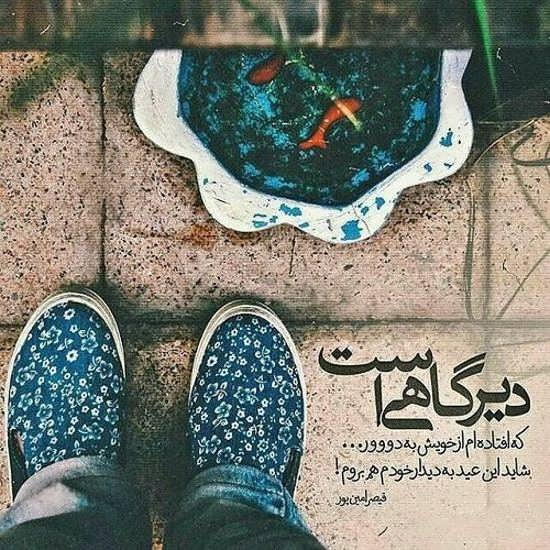 متن شاعرانه پروفایل عید نوروز