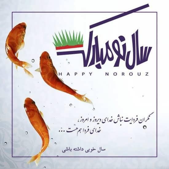 عکس نوشته تک برای عید نوروز
