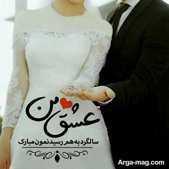 تبریک سالگرد ازدواج در قالب عاشقانه