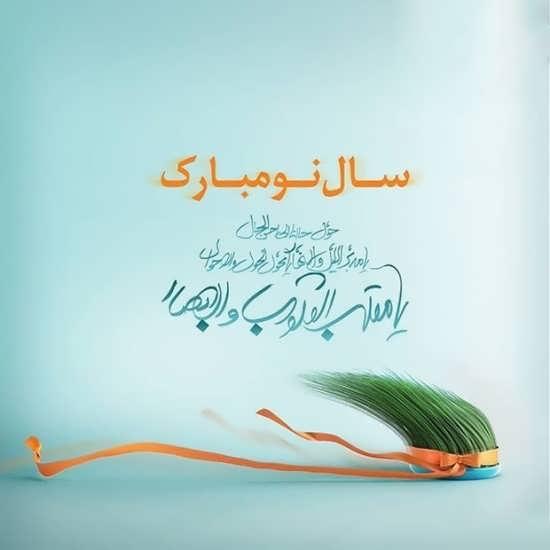 پروفایل زیبا عید نوروز