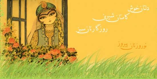 عکس دخترانه پروفایل عید نوروز