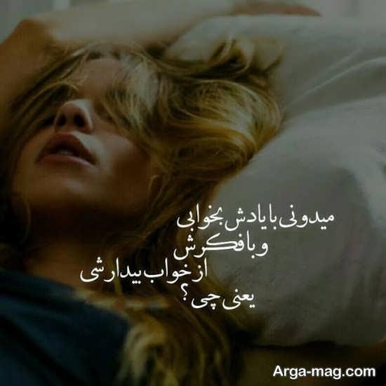 عکس نوشته قشنگ و غمگین