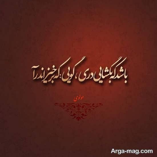 عکس نوشته اشعار مولانا با گلچین شعرهای زیبا و دلنشین وی