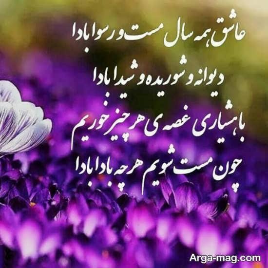 غزل محبوب از مولانا