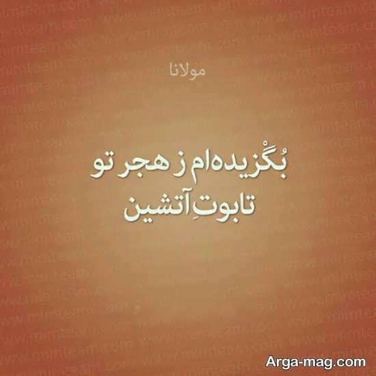 غزل زیبایی از مولانا