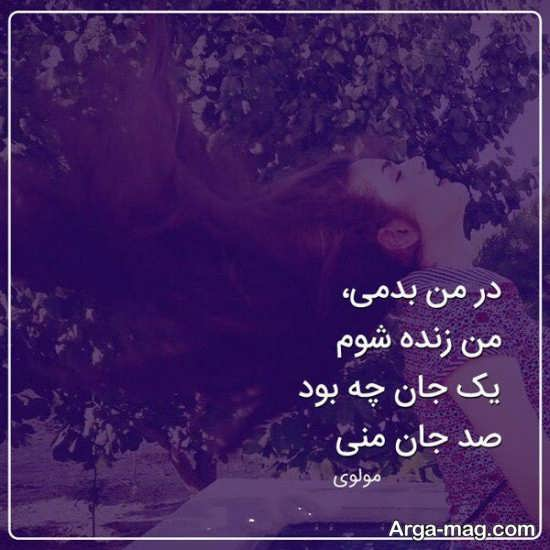 عکس نوشته احساسی مولانا