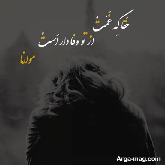 عکس نوشته همراه با شعر مولانا