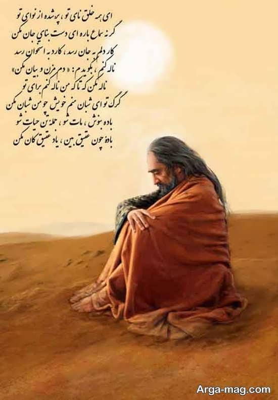 شعر عرفانی از مولانا