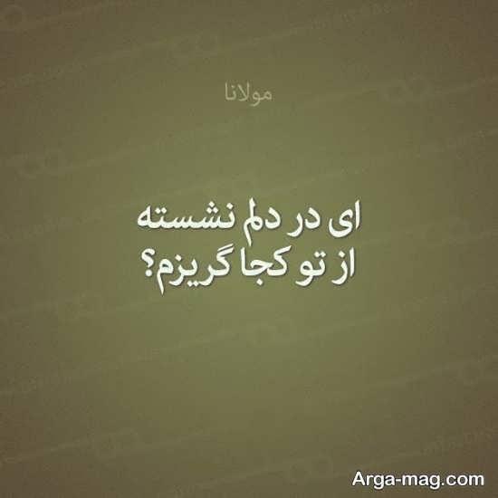 عکس نوشته اشعار مولانا با مفاهیم عاشقانه