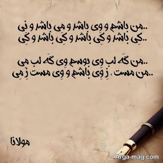 شعر فوق العاده از مولانا