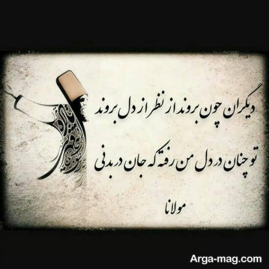 جملات زیبا از اشعار مولانا