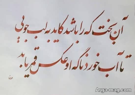 عکس نوشته مولانا درباره خدا