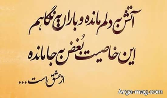 تصویر نوشته اشعار مولانا