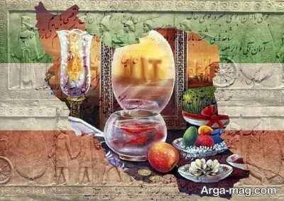 عید نوروز از چه زمانی در ایران وجود دارد؟