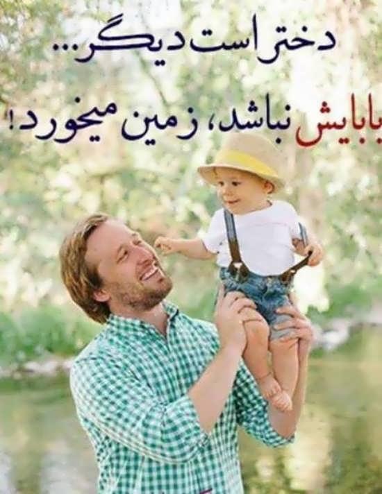 عکس با متن تک برای پدر
