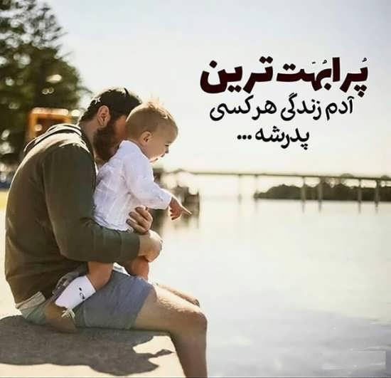 عکس زیبا با متن جذاب درباره پدر