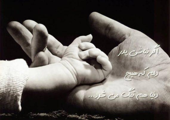 عکس نوشته درباره پدر با متن زیبا