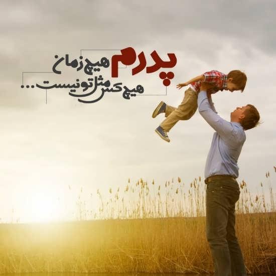 جمله خواندنی تبریک روز پدر