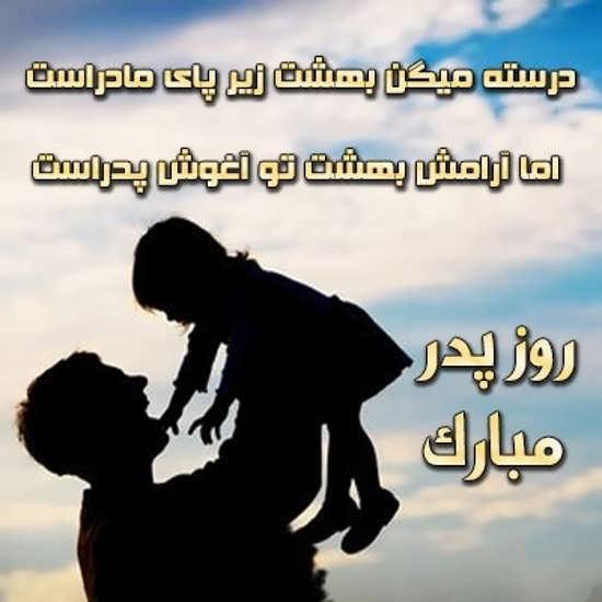 متن جدید تبریک روز پدر