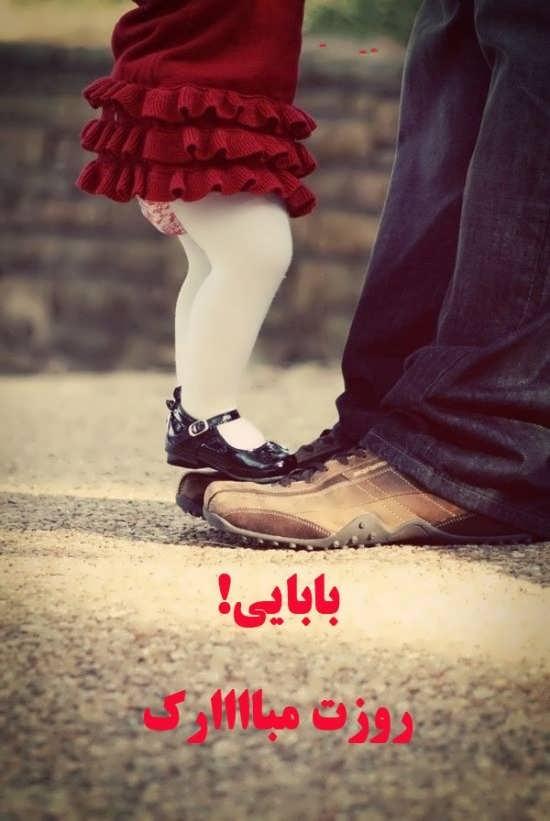 عکس نوشته فانتزی تبریک روز پدر