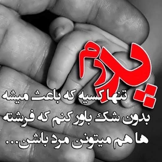 متن عاشقانه روز پدر
