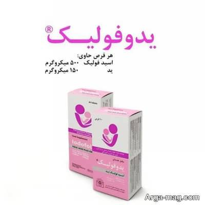موارد مصرف و عوارض قرص یدوفولیک