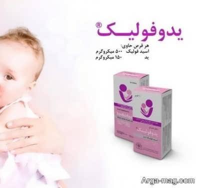 ضرورت مصرف قرص یدوفولیک در بارداری و شیردهی