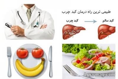 باید ها و نبایدها در رژیم غذایی برای کبد چرب