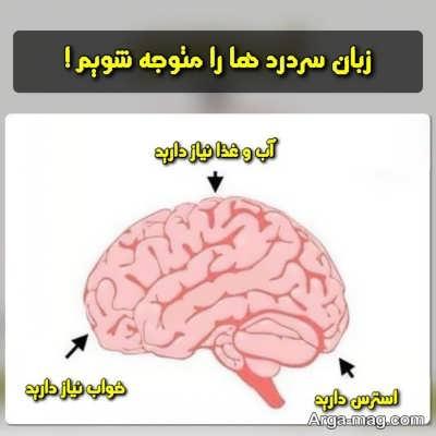 راه های پیشگیری از ایجاد سردرد بالای سر و تنشی را بشناسید