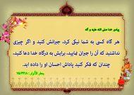 سخنان زیبا از حضرت محمد